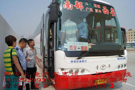 西安到重庆直达汽车18829299355