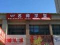 名师学堂(中国青岛)托教集团 全国连锁 免费加盟
