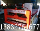鑫庆出售C84扣板机三维扣板设备500大方板设备600大方板
