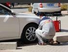 铜陵汽车更换备胎 铜陵汽车撘电 出售电瓶蓄电池