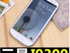 现货高档手机(盖世3 正品S3 三星I9300)4.8寸疯狂热销批发代发