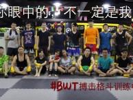 海淀散打培训班-北京海淀散打班-北京五道口哪里学散打