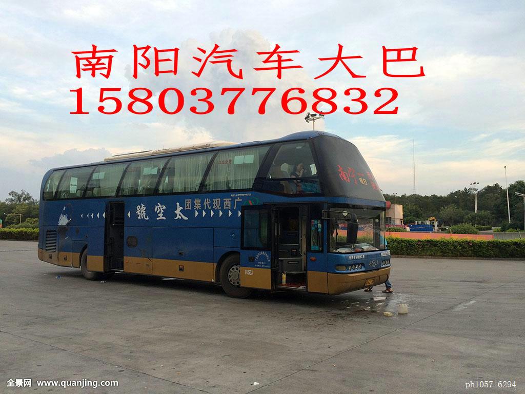 南阳到临安汽车+客车+班次+(15803776832)+-线