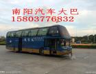 南阳到西宁汽车++班次+aa+客车-线