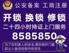 唐山开锁换锁修锁唐山专业开汽车锁安装指纹锁二十四小时服务