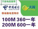 宁波移动宽带 宁波移动 宽带办理 电信宽带宁波宽带