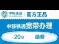 九江移动宽带320包年,彭泽,湖口,都昌,星子等都可以