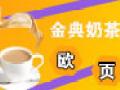 欧页奶茶加盟