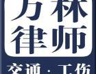 交通事故五级伤残赔偿赔偿多少钱 广东万林律师所