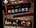 沧州熊猫吉他教室,学吉他,送吉他!一对一教学!