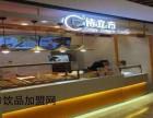 诗立方小吃加盟费多少在上海加盟一家诗立方小吃赚钱吗