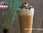 松原奶茶店加盟,致爱丽丝奶茶店投资费用利润分析