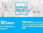 百川 微信代运营 选择百川您可放心