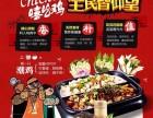 嘻哈鸡火锅加盟费多少钱鸭爪爪香辣虾 鸡主题餐厅加盟