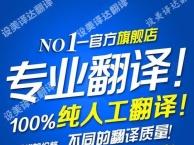 郑州翻译服务、专业人工翻译、合同协议翻译盖章