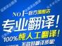郑州翻译服务 证件、标书、论文、学历、图书翻译盖章
