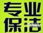 重庆渝北区空港新城专业地毯清洗 玻璃清洗 清洗窗帘家政服务