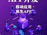 开发-各种-软件-平台-app专业团队-多种演示-可面谈欢迎
