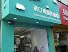 中国十大进口母婴店连锁品牌,0加盟费建店,海外秀进口母婴
