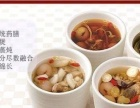 淮安原盅原味中式快餐教您【怎样开快餐店】