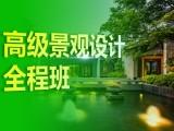 上海景觀設計培訓業余班,注重實戰,從零基礎到高級