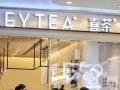 蚌埠喜茶加盟条件及费用