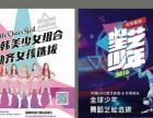 中国UDC星艺联盟 星艺少年 和中韩美 励齐女孩