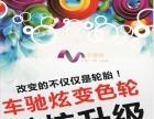车驰炫加盟 汽车装饰 投资金额 1-5万元