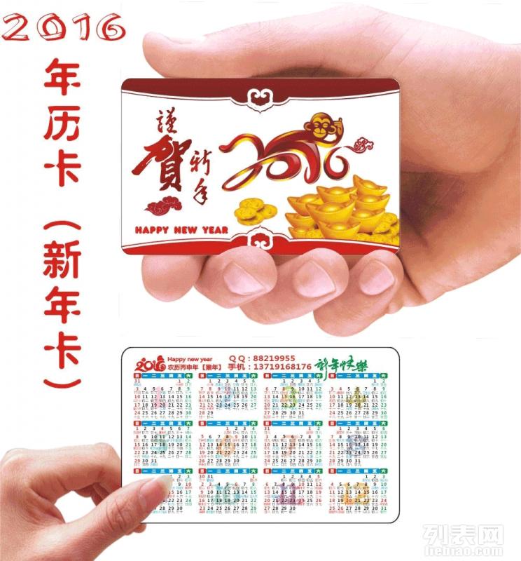 年日历卡 定制2017年鸡年卡 香港台湾年历卡印刷