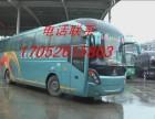 九江到郑州汽车/客车运输直达%(17052615803)班次