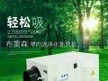 【布雷森新风系统】加盟官网/加盟费用/项目详情