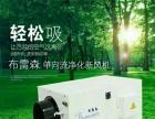 【布雷森新风系统】加盟/加盟费用/项目详情