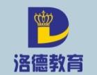 佛山南海有学法语的培训机构吗 在桂城就有一家洛德外语