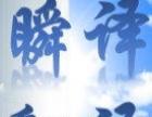 瞬译翻译:翻译各小语种,口译,笔译,同声传译