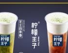 柠檬王子咖啡奶茶水果茶饮加盟 冷饮热饮