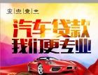 保定南市杨庄乡终于找到哪里可以押证车贷款呢