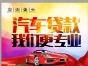 台州椒江汽车贷款终于找到哪里可以正规靠谱办理呢