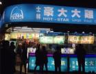 上海豪大大鸡排加盟 超越正新鸡排的炸鸡加盟品牌加盟只需万元