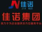 佳诺集团承接深圳地区资产评估公司新设立