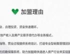 【房产中介加盟517】加盟官网/加盟费用/项目详情