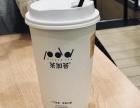 茶加荟加盟流程及条件