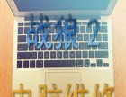 蜀山区高新区装系统上门修电脑黑屏蓝屏数据恢复调网络
