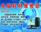 朔州市区上门维修电脑 装系统 维修打印机