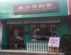 广州熹少爷的茶加盟费高吗 2018年熹少爷的茶加盟吗
