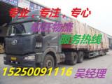 无锡到杭州物流公司