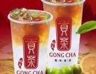 台湾贡茶加盟费 1对1扶持 1人轻松开店