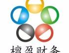 重庆沙坪坝区工商代办 企业注销 变更 代理记账