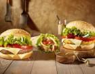 汉堡加盟店榜 汉堡加盟怎么样要多少钱