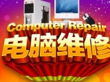 郑州二七电脑维修笔记本维修数据恢复显示器