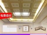 南北旺土豪金四季发财镂空梁 欧式客厅餐厅二级吊顶 金色扣板